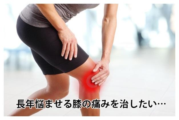 膝痛 膝の痛み 膝 名古屋 膝痛治療