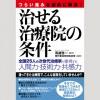 たけし接骨院の掲載本
