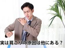 肩こりに長年悩まされている理由、それは非常に簡単な事です。