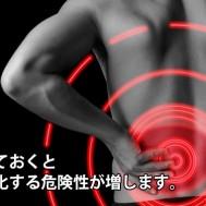 腰痛の重症化