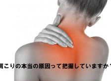名古屋で肩こりに特化した治療院