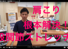 慢性肩こりの本当の原因と簡単改善ストレッチ動画。