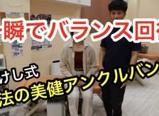 たけし式 魔法の美健アンクルバンド【検査編】