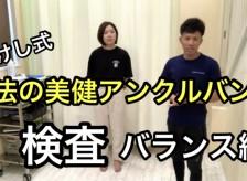 たけし式魔法の美健アンクルバンドの効果検証(バランス編)