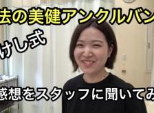たけし式 魔法の美健アンクルバンドの感想を、スタッフの高井さんに聞いてみた!