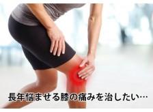 膝の痛みがあるという方からおい合わせがありました。