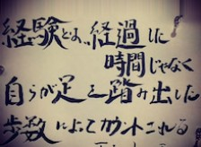 経験とは 岩田泰典