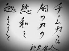 『チーム力とは個の力の総和を超えること』の身体への応用 著者:神尾健太