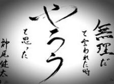 柔軟性の科学 著者:神尾健太