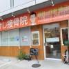 名古屋市北区と中区にある,たけし接骨院の特徴