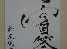 『凝り』の科学 ー神尾健太