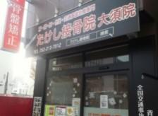 名古屋市中区で肩こりを治します。