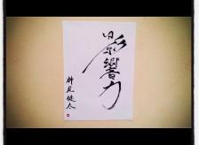 準優勝おめでとうございます。次はさらに・・・。 著者:神尾健太