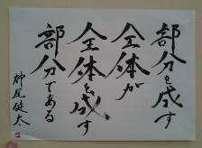 部分を成す全体が、全体を成す部分である。 神尾健太
