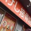 名古屋市北区で健康をサポートする接骨院はたけし