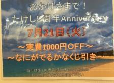 上飯田院、7月21日イベント開催します!