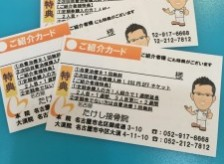 知人が名古屋で接骨院を探している方へ朗報です!