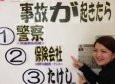 名古屋で事故もお任せください。
