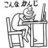 最近多い、急な肩こり・腰痛は〈たけし接骨院大須院〉へ