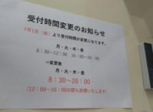 大須院の診察時間が変わります!!
