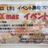 たけし接骨院X'masイベント情報♡♡