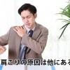 その場しのぎの治療か、原因から治し再発しない身体づくりか。